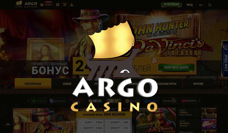 Игры в казино Argo