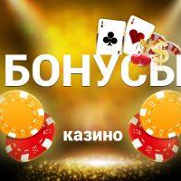 Новые бонусы онлайн казино
