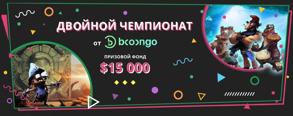 """Турнир """"Двойной чемпионат"""" в казино Booi"""
