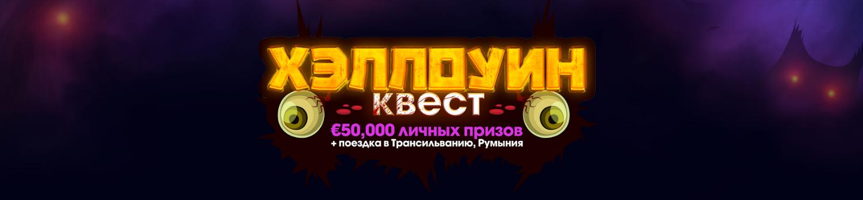 """Акция """"Хеллоуин квест"""" в казино BitStarz"""